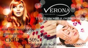 Студия красоты Verona